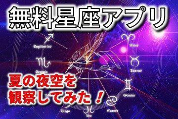 星座無料アプリ サムネ