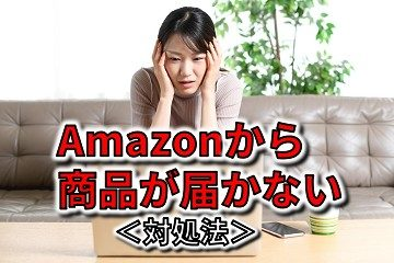Amazon 問い合わせ方法