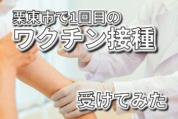 栗東市 ワクチン接種 1回目