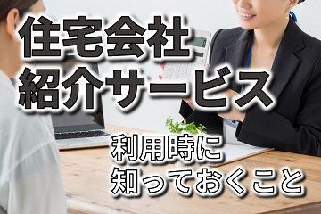 住宅会社 工務店 紹介サービス