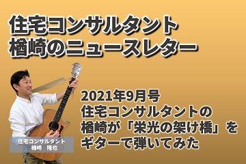 楢崎 動画 ニュースレター