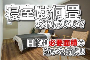 寝室 広さ 何畳