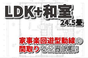 LDK 和室 24.5畳 回遊型動線