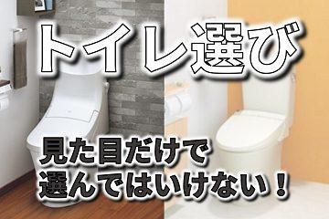 トイレ選び