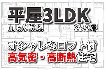 平屋 間取り 3LDK オシャレ