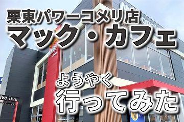 栗東マック・カフェ