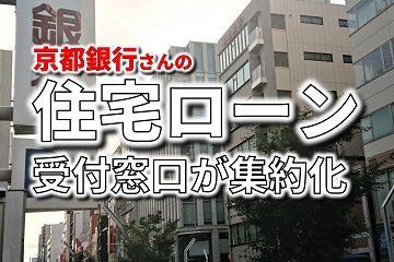 京都銀行 住宅ローン