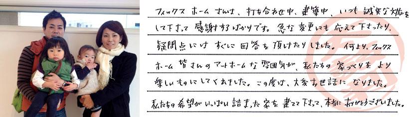 栗東市 前田さま