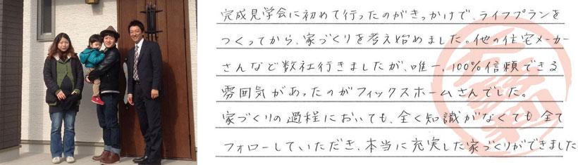 京都府精華町 山田さま