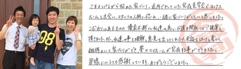 栗東市 田中さま