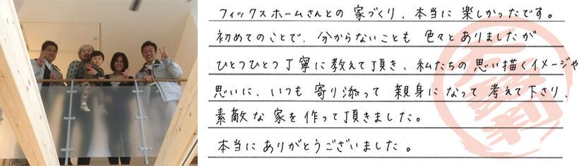 No.082 大津市・藤田さま