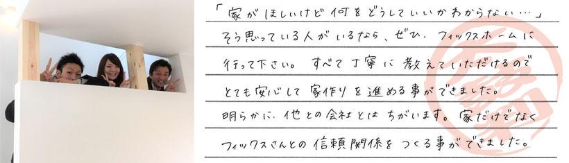 No.083 草津市・金澤さま