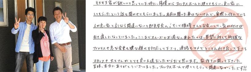 東近江市・名嶋さま
