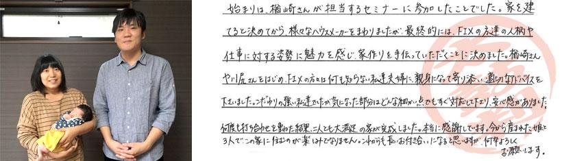 No.095 大津市・伊藤様