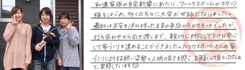 No.098 栗東市・伊藤さま
