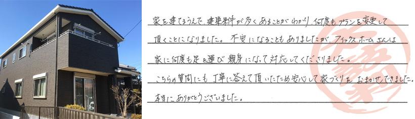 No.100 守山市・石田さま