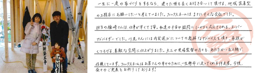 No.101 草津市・川手さま