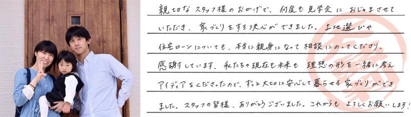 栗東市・平井さま