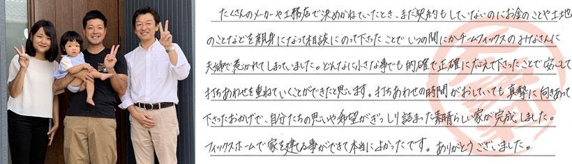 守山市・島田さま