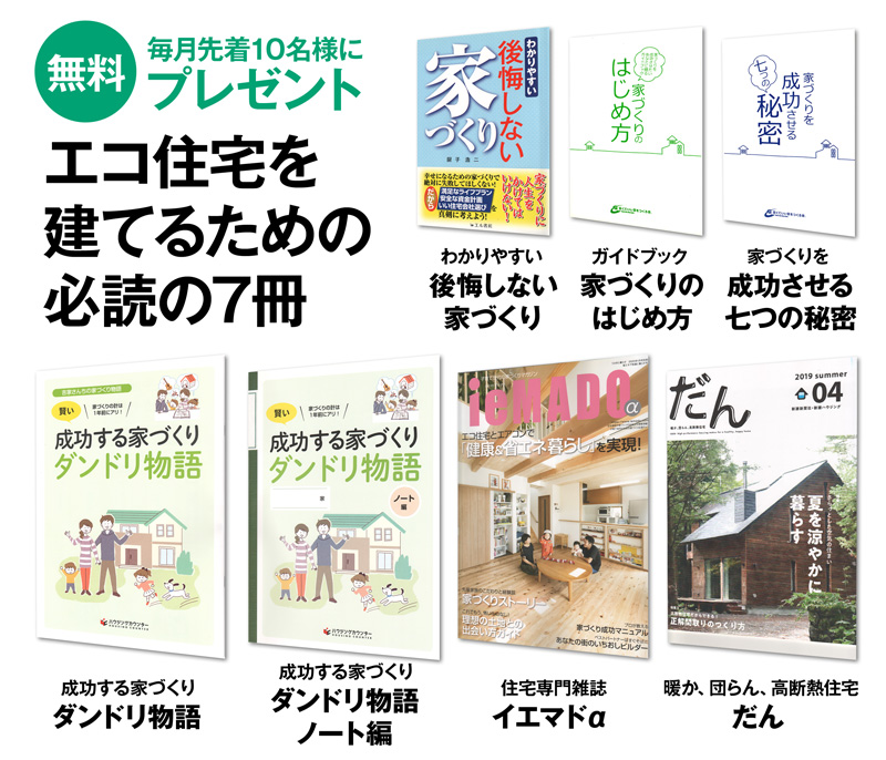エコ住宅を建てるために必読の7冊