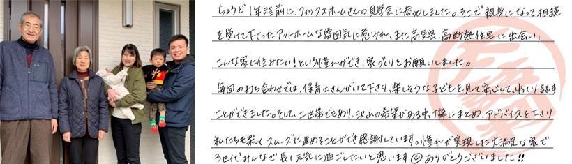 守山市・大西/小倉さま