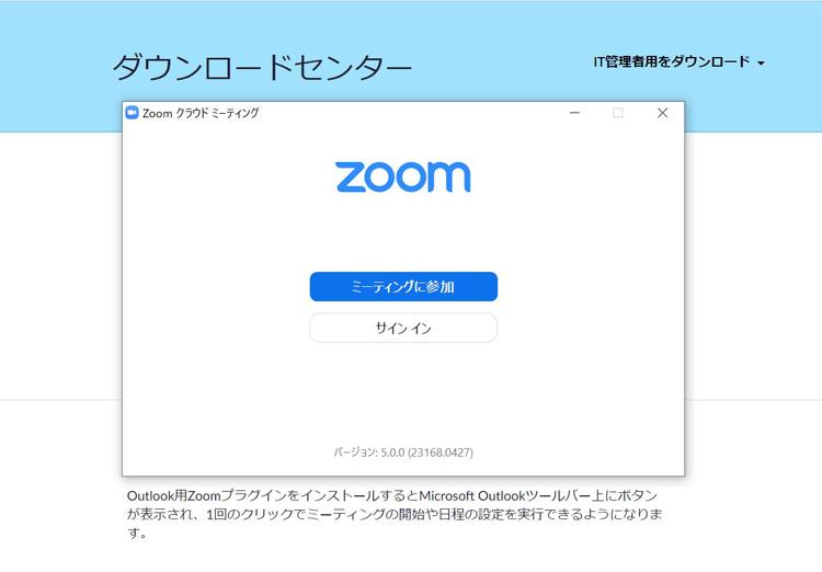 zoomダウンロード方法