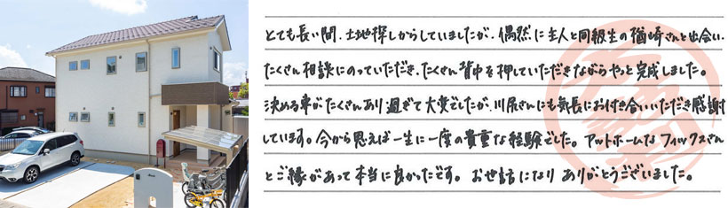 守山市・増田さま