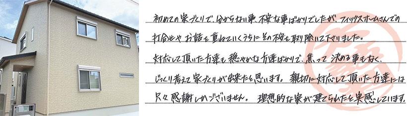 栗東市・吉田さま